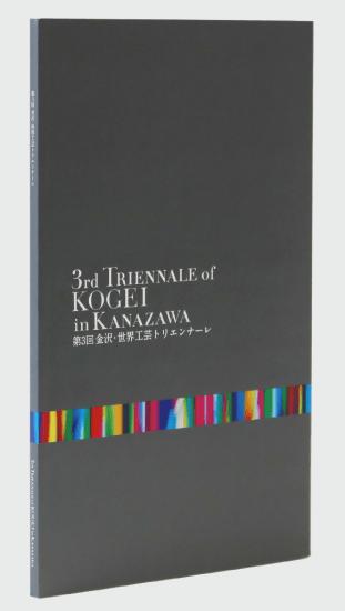 第3回 金沢・世界工芸トリエンナーレ展覧会カタログ