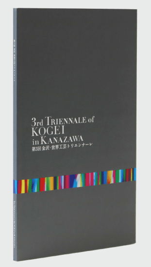 3rd Triennale of KOGEI in Kanazawa CATALOG